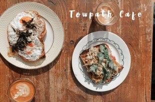 英國   倫敦咖啡廳,Towpath Café,運河旁超棒的美味早餐
