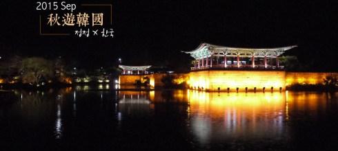[LIVE] 2015秋遊,釜山慶州大邱統營蔚山一次滿足,day03