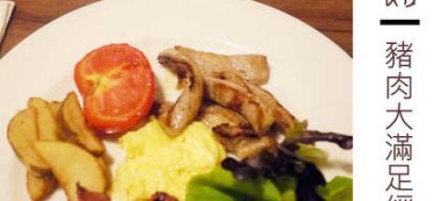 [美食] 台北,哈古小館,豬肉大滿足經典組合
