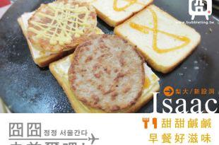 [美食] 首爾,Isaac,甜甜鹹鹹迸出好滋味