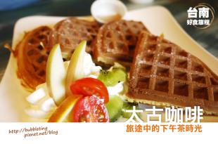 [美食] 台南,神農街太古咖啡,享受旅行中的下午茶時光