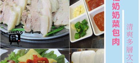 [美食] 韓國,元祖奶奶菜包肉,清爽、多層次吃法