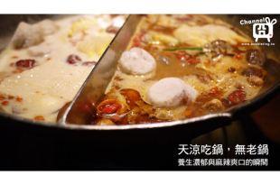 [美食] 台北,無老鍋,養生濃郁與麻辣爽口的瞬間