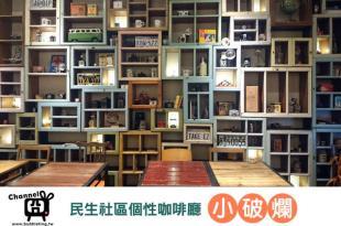 [美食] 小破爛CAFE JUNKIES,民生社區個性咖啡廳