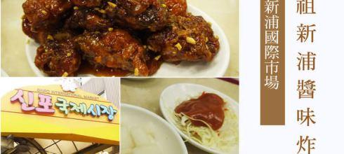 [美食] 韓國,仁川新浦國際市場,元祖醬料炸雞
