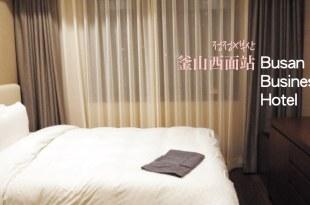 [韓國] 釜山西面站住宿,Busan Business Hotel