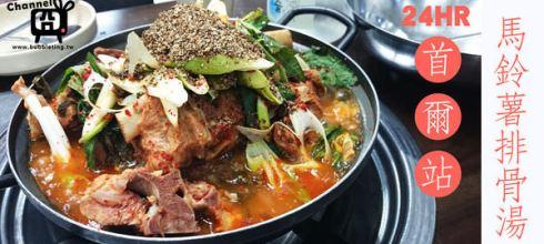 [美食] 首爾站,24HR漢陽食堂한양시당,馬鈴薯排骨湯