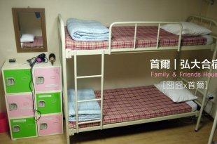 [首爾] 弘大合宿,family & friends house,宿舍初體驗