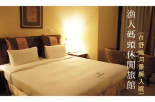 [住宿] 漁人碼頭休閒旅館,在舒適的河景房入眠