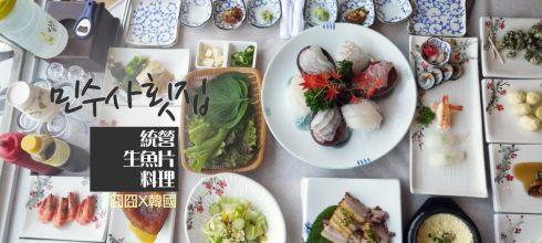 [韓國] 美食,到統營就是要吃海鮮啊!민수사횟집海鮮料理一次搞定
