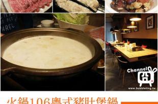 [美食] 台北,火鍋106粵式豬肚煲鍋,喝了暖呼呼的胡椒香湯頭