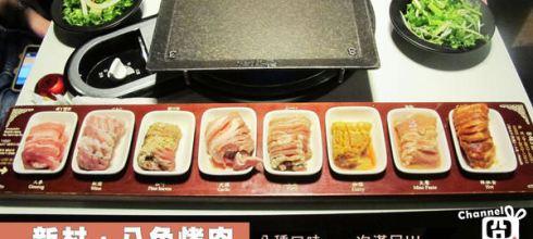 [美食] 首爾,八色烤肉,八種口味一次滿足