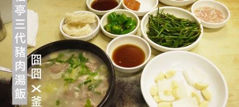 [韓國] 釜山西面站,松亭三代豬肉湯飯,濃郁湯頭好飽足!