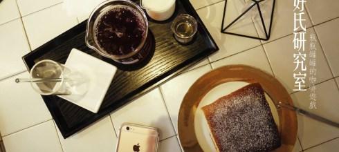 [美食] 台北,好氏研究室,瓶瓶罐罐的咖啡遊戲