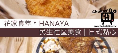 [美食] 民生社區,花家食堂,日式點心下午茶新選擇
