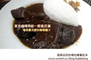 [美食] 東京咖哩,多一點層次的醬汁