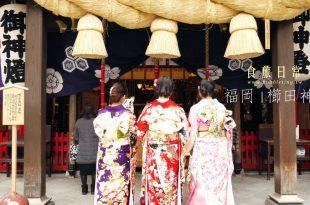 [日本] 九州,博多的總鎮守,櫛田神社