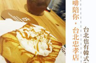 [美食] Caffe' bene台北忠孝店,台北也有韓國連鎖咖啡廳了!