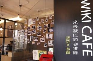 [韓國] 三清洞,wiki cafe,來去SJ晟敏歐巴的咖啡廳