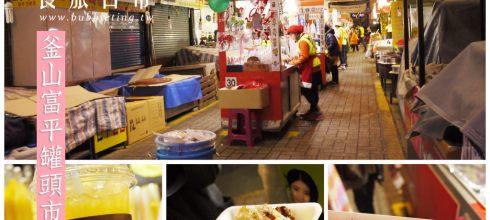 [韓國] 釜山也能逛夜市,富平罐頭市場부평깡통시장