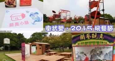 ▌高雄鳳山 ▌2015年玩藝節♥衛武營藝術文化中心♥10/8~11/15
