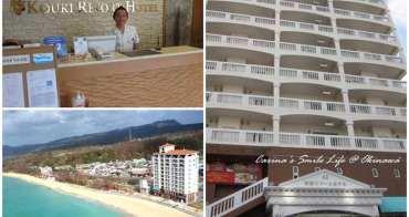 ▌日本沖繩住宿 ▌AJ Kouki Resort Hotel。名護市超豪華住宿。CP值超高吃到飽餐廳