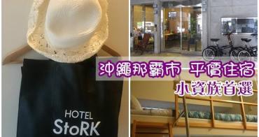 日本沖繩住宿|國際通住宿Hotel StoRK。麻雀雖小五臟俱全的商業旅館