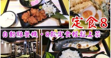 ▌高雄三民美食 ▌定食8。八款定食均一價180元。快速平價日式料理