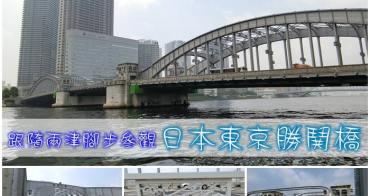 日本東京景點|烏龍派出所『勝鬨橋』尋找兩津勘吉。打開吧!!象徵友誼的橋梁
