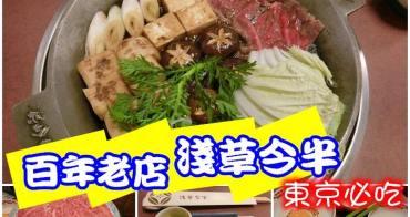 日本東京美食|『淺草今半(國際通本店)』百年壽喜燒老店x粉嫩高級黑毛和牛