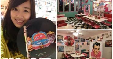 美西自駕美食 公路66上『Mr D'Z Route 66 Diner』懷舊餐廳。回到美國50 60年代