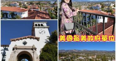美西自駕景點|加州一號公路『Santa Babara County Courthouse聖塔芭芭拉法院』遠眺市景最佳至高點
