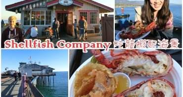▌美西自駕美食 ▌加州一號公路。度假勝地Santa Babara『Shellfish Company』海景餐廳享用龍蝦大餐