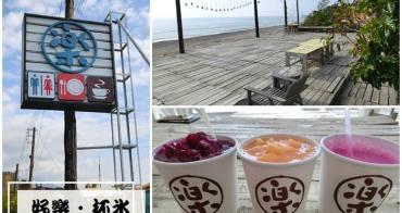 屏東枋山景點|墾丁好熱『好樂 ‧ 杯冰』屏鵝公路上無敵海景咖啡廳