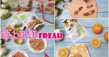▌宅配美食 ▌台灣百大伴手禮『i3fresh愛上新鮮』過年團購送禮新選擇