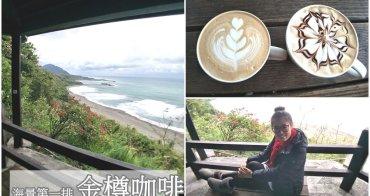 ▌台東東河美食 ▌『金樽咖啡』可遠眺無敵海景的下午茶專賣店