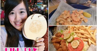 美西自駕美食 舊金山漁人碼頭39號碼頭『Bubba Gump Shrimp Company』阿甘正傳電影主題餐廳