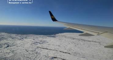 冰島自助 省錢機票訂購流程。利用不同點進出+歐洲單程機票