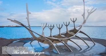▌冰島景點 ▌維京魚骨船The Sun Voyager(Sólfar)。紀念維京人第一次登陸冰島