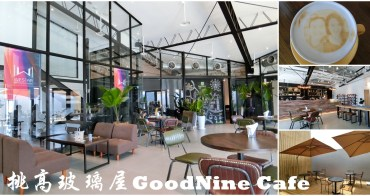 ▌台北萬華美食 ▌『GoodNine Cafe』西門町最接近天空的咖啡館(真善美戲院樓上)
