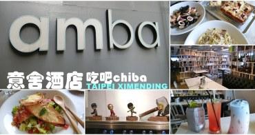 台北萬華美食|『吃吧CHIBA』amba台北西門町意舍酒店。期間限定