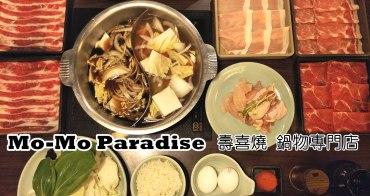 高雄新興美食|源自日本『Mo-Mo Paradise 』壽喜燒吃到飽(限時90分鐘)。新崛江大統百貨五福店