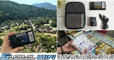 日本旅遊WIFI網路租借|『GLOBAL WiFi』日本4G SOFTBANK 303ZT行動網路吃到飽不降速。可熱點分享多人同時上網(內文有讀者8折+寄件免運優惠代碼)