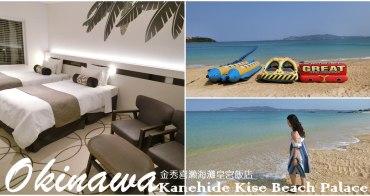 日本沖繩住宿|『金秀喜瀨海灘皇宮飯店 Kanehide Kise Beach Palace』坐擁無敵海景&私人泳池沙灘。近海中公園/水族館