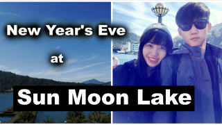 New Year's Eve at Sun Moon Lake | 2016日月潭跨年去!