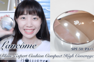 蘭蔻激光煥白氣墊粉餅|Lancôme Blanc Expert Cushion Compact High Coverage Review