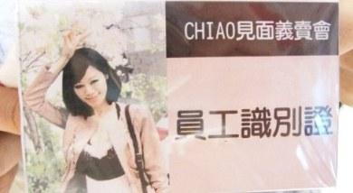 CHIAO台中日曜私藏義賣會花絮。真的..爆愛你們!