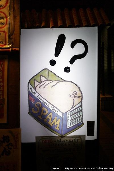 東京 居酒屋.沖繩料理【一 新宿店】(いち)