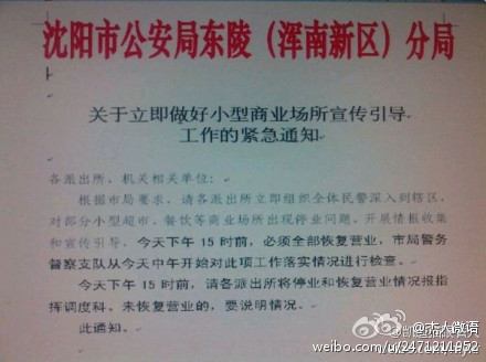 Notice by Chinese police ordering the reopening of shops in Shenyang.
