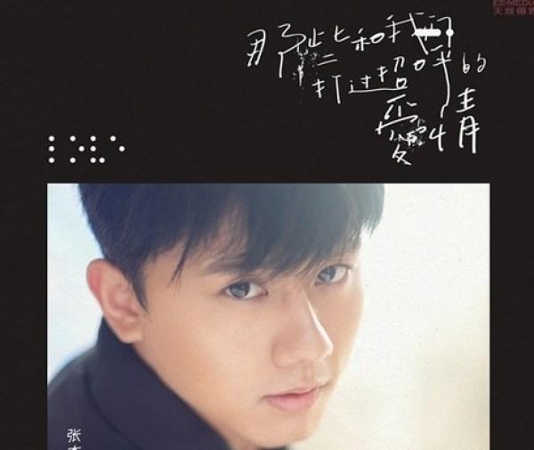 Zhang Jie 2012 album 01
